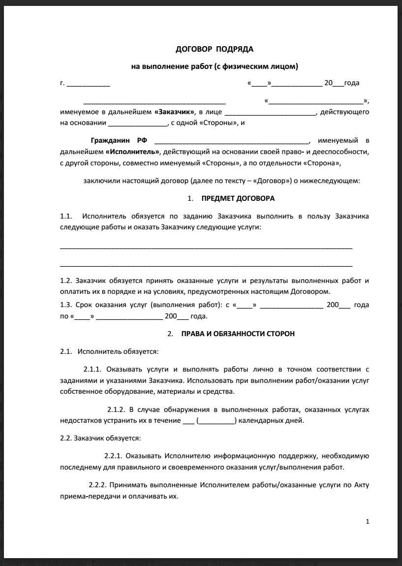договор подряда с секретарем образец